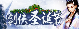 剑侠圣诞节