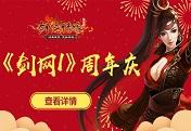 《剑网1》周年庆