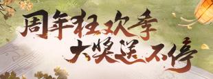 剑侠周年庆