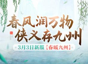 3月3日【春暖九州】 新服活动